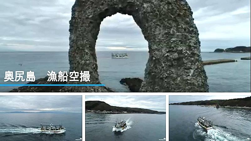 奥尻島 漁船空撮【奥尻島観光の参考に】