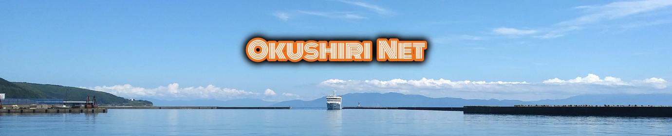 奥尻NET|奥尻島の観光ガイドに載っていない情報を毎日紹介