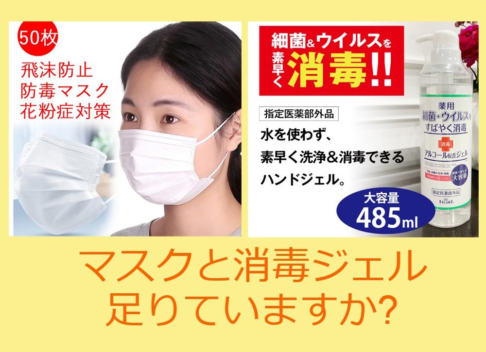 マスクと消毒ジェル 足りていますか?